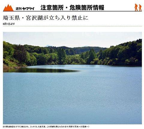 20160512 宮沢湖.jpg