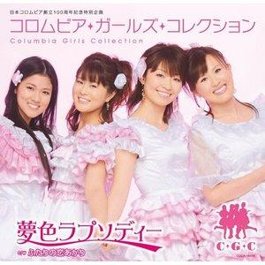 CGC - 夢色ラプソディー.jpg