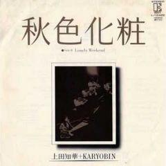 上田知華+KARYOBIN - 秋色化粧.jpg
