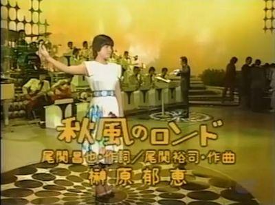 榊原郁恵 - 秋風のロンド00.jpg