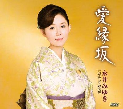 永井みゆき - 愛縁坂.jpg