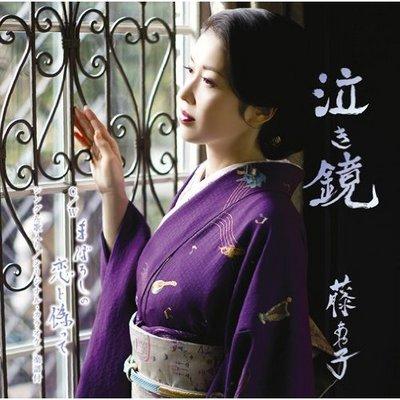 藤あや子 - 泣き鏡.jpg