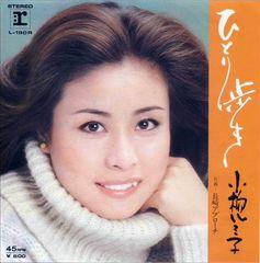 長崎アプローチ - 小柳ルミ子.jpg