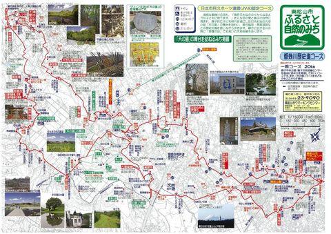 TokigawaRekishimichi-20090601a.jpg