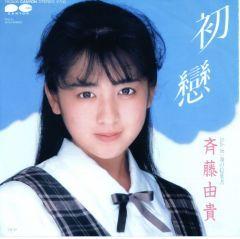 hatsukoi - yuki saito.jpg
