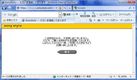 sonystyle20100226.jpg